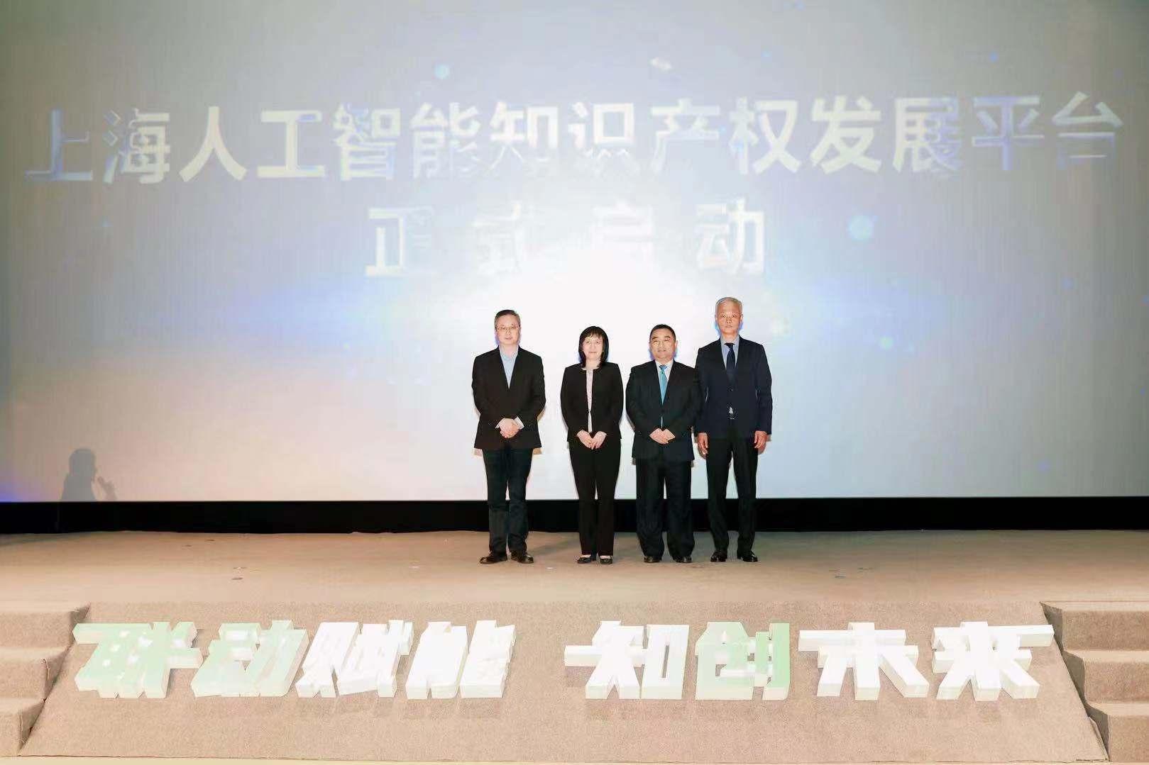 长三角知识产权运营服务体系建设重点城市联盟在沪成立,上海人工智能知识产权发展平台同日挂牌