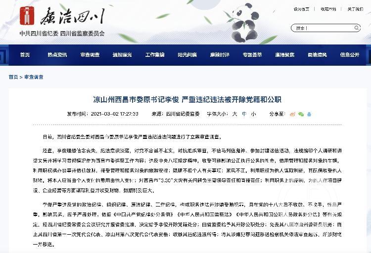 ▲3月2日,四川省纪委监委发布对李俊的双开通报。图片来源/四川省纪委监委