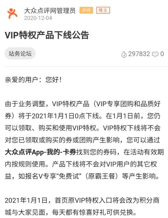 在相关帖子下,许多vip用户都表达了不舍的情绪。/大众点评社区论坛