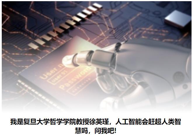 AI哲学② 人形机器人为何争议大?人工智能的突破难在哪?