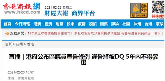 香港商报网报道截图