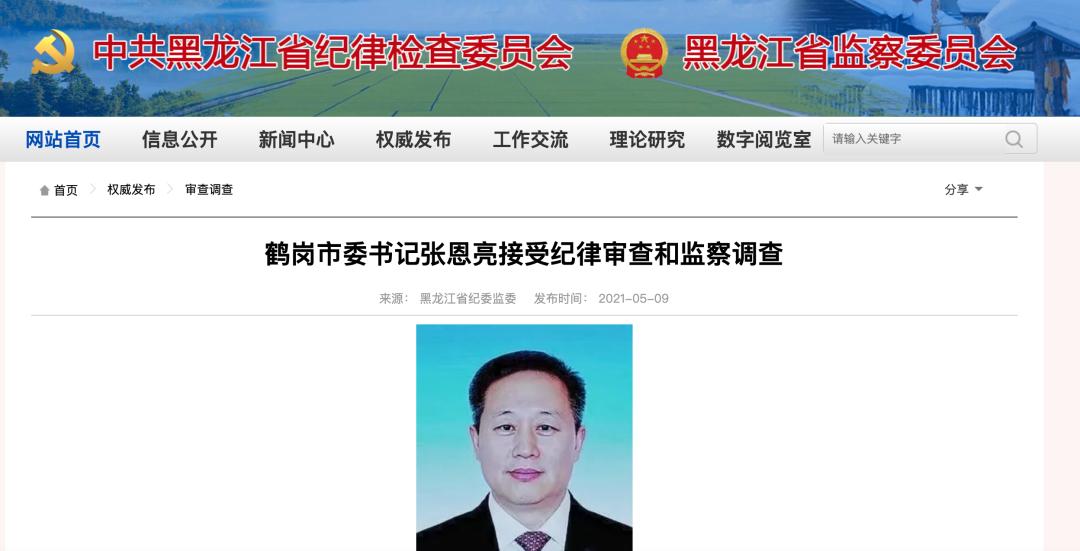 全国首个70后地级市市长张恩亮被查