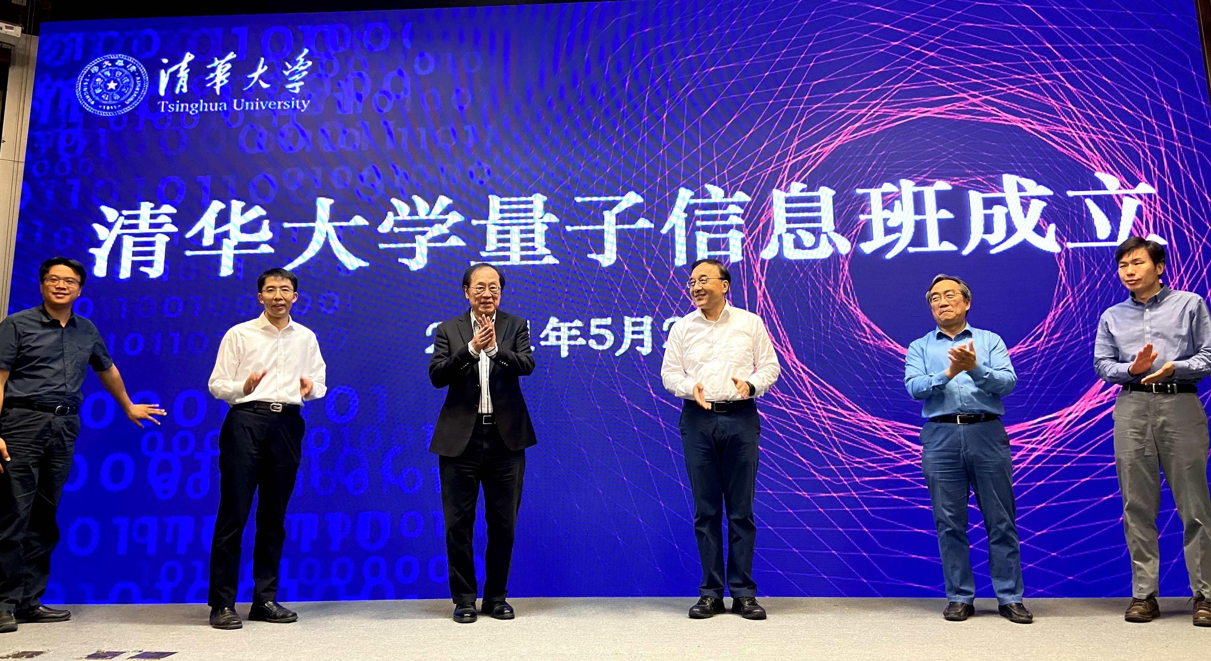 ↑2021年5月24日,清华大学成立量子信息班,由姚期智(左三)担任首席教授。新华每日电讯记者魏梦佳摄