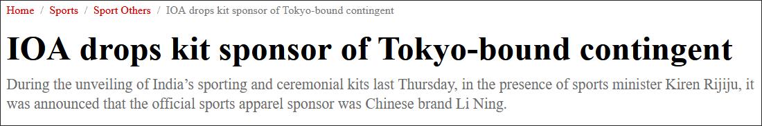 《印度快报》:印度奥委会放弃了和东京奥会服装赞助商的合约