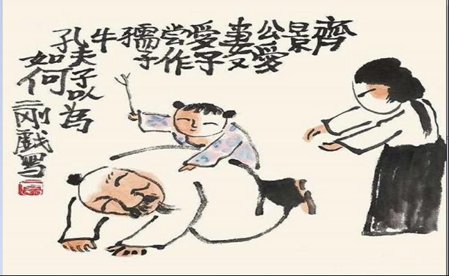 孺子牛讽刺漫画