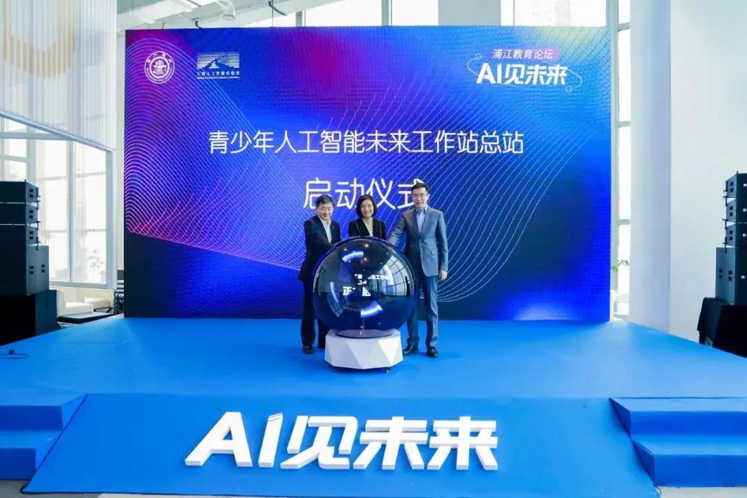 """AI见未来—2021浦江教育论坛成功举办!人工智能未来工作站""""百校千师""""计划发布"""