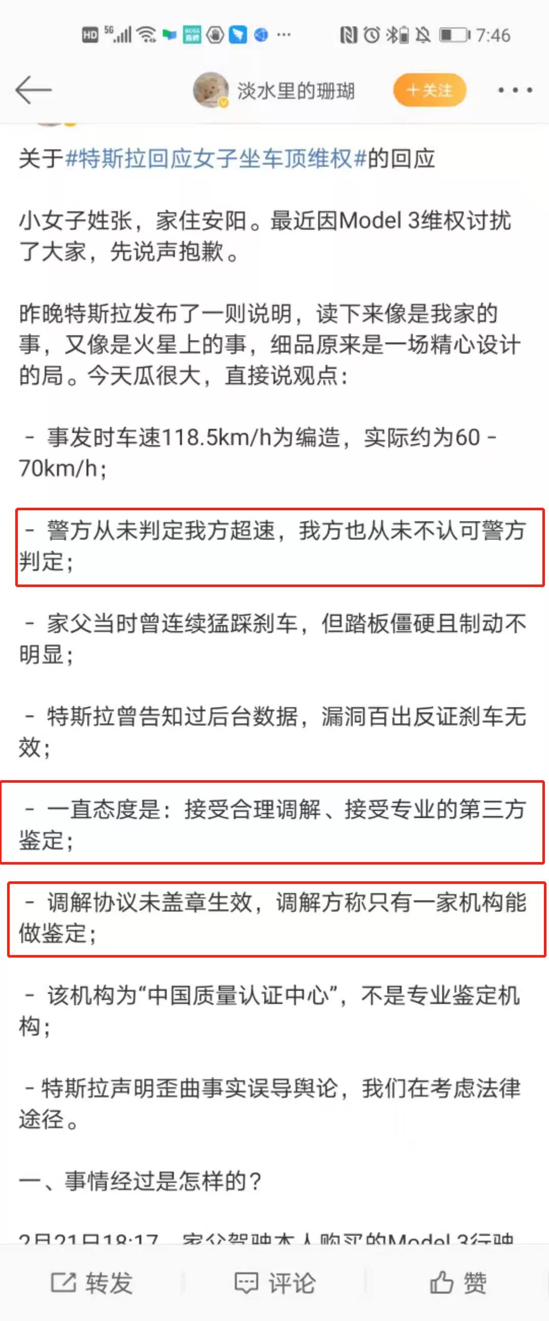 上海车展维权车主张女士的微博截图