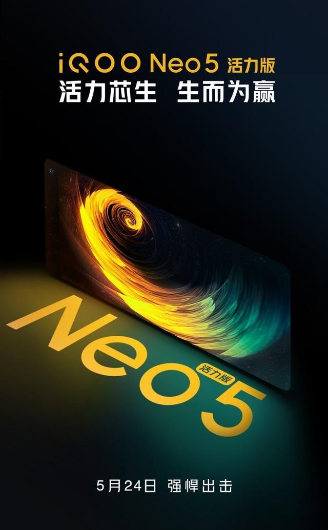 iQOO Neo5活力版預熱,你要的高刷LCD屏來了?