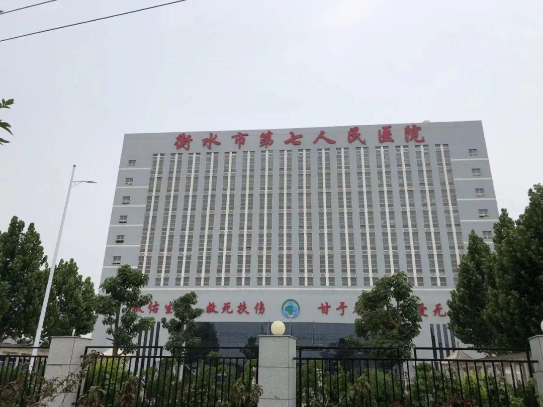 衡水第七人民医院病房大楼。新京报记者 冯雨昕 摄
