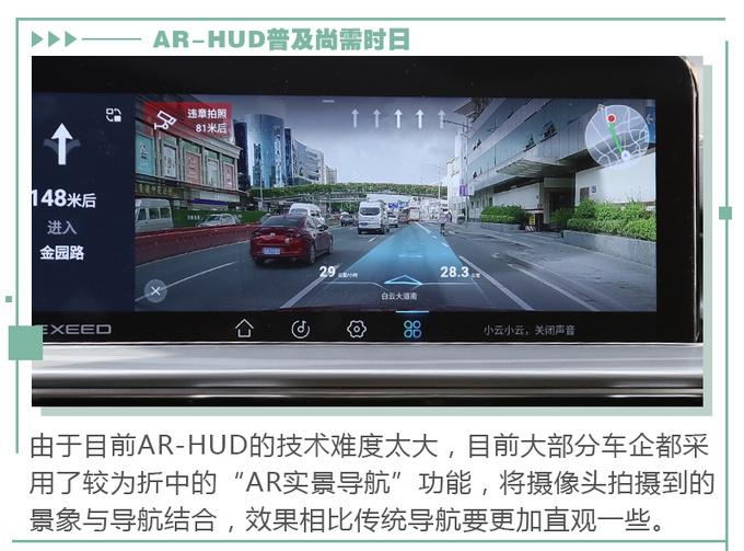 AR实景导航加上HUD会有哪些黑科技体验-图15