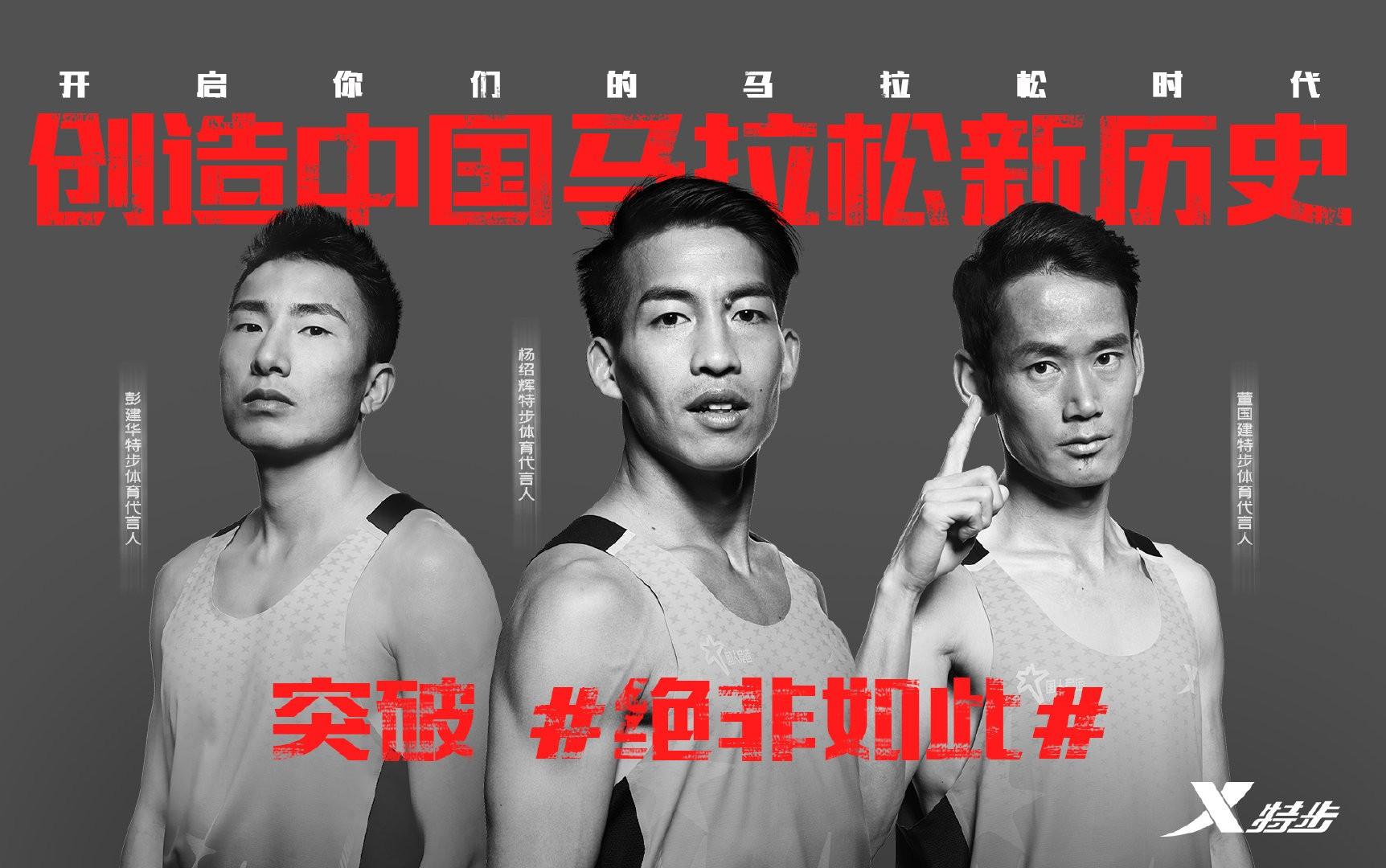 <b>四健儿东京创造中国马拉松新历史 突破「绝非如此」</b>