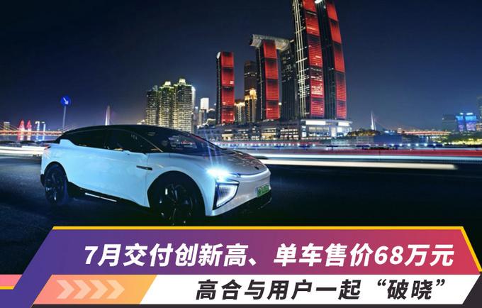 7月交付创新高单车售价68万元高合与用户一起破晓-图1