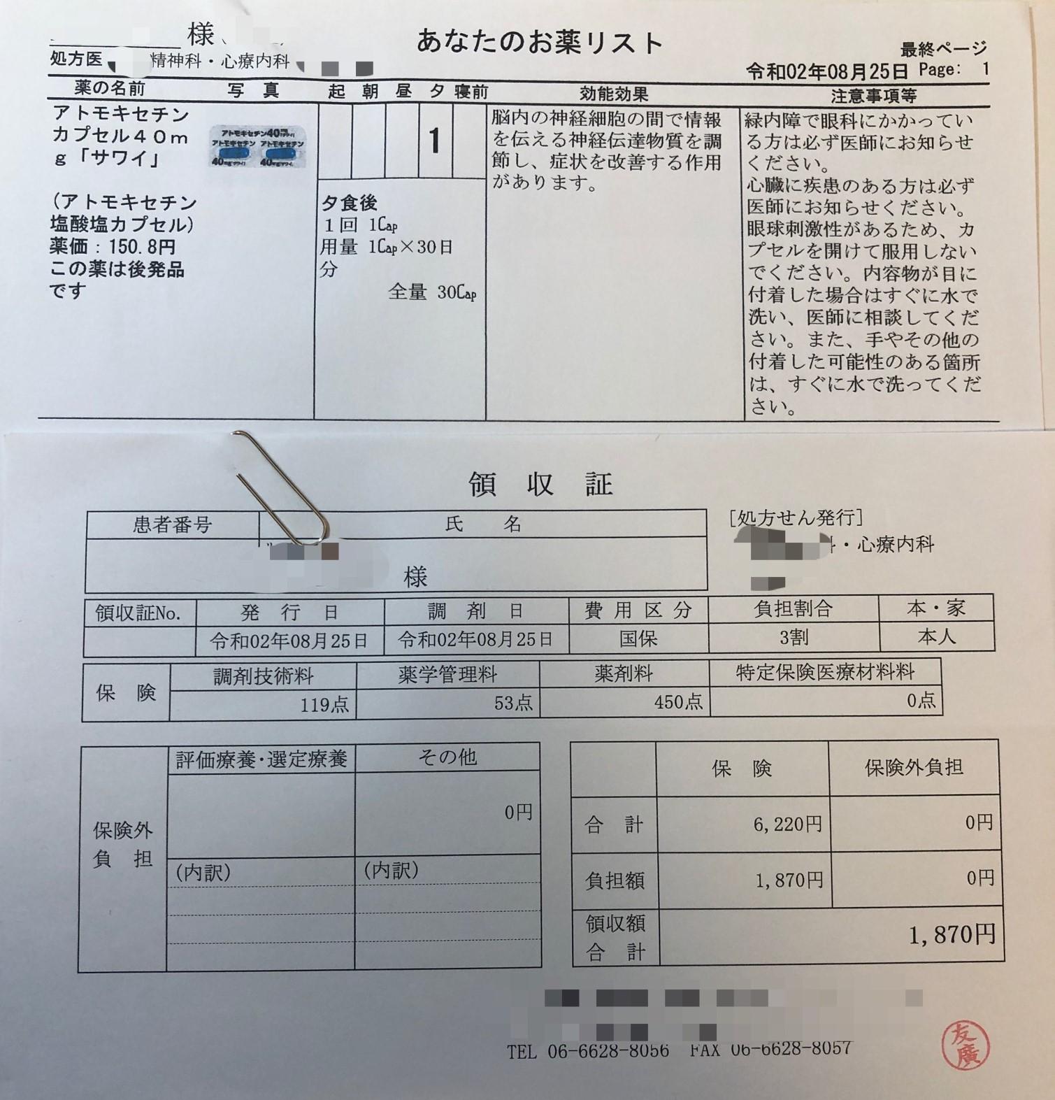 卓奕在日本的ADHD确诊单。