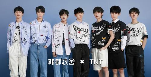 中国品牌日|韩都衣舍持续助力国潮时尚