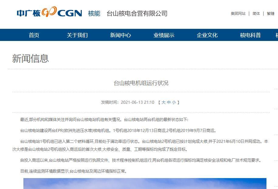 中广核回应媒体关注:台山核电站周边环境指标正常