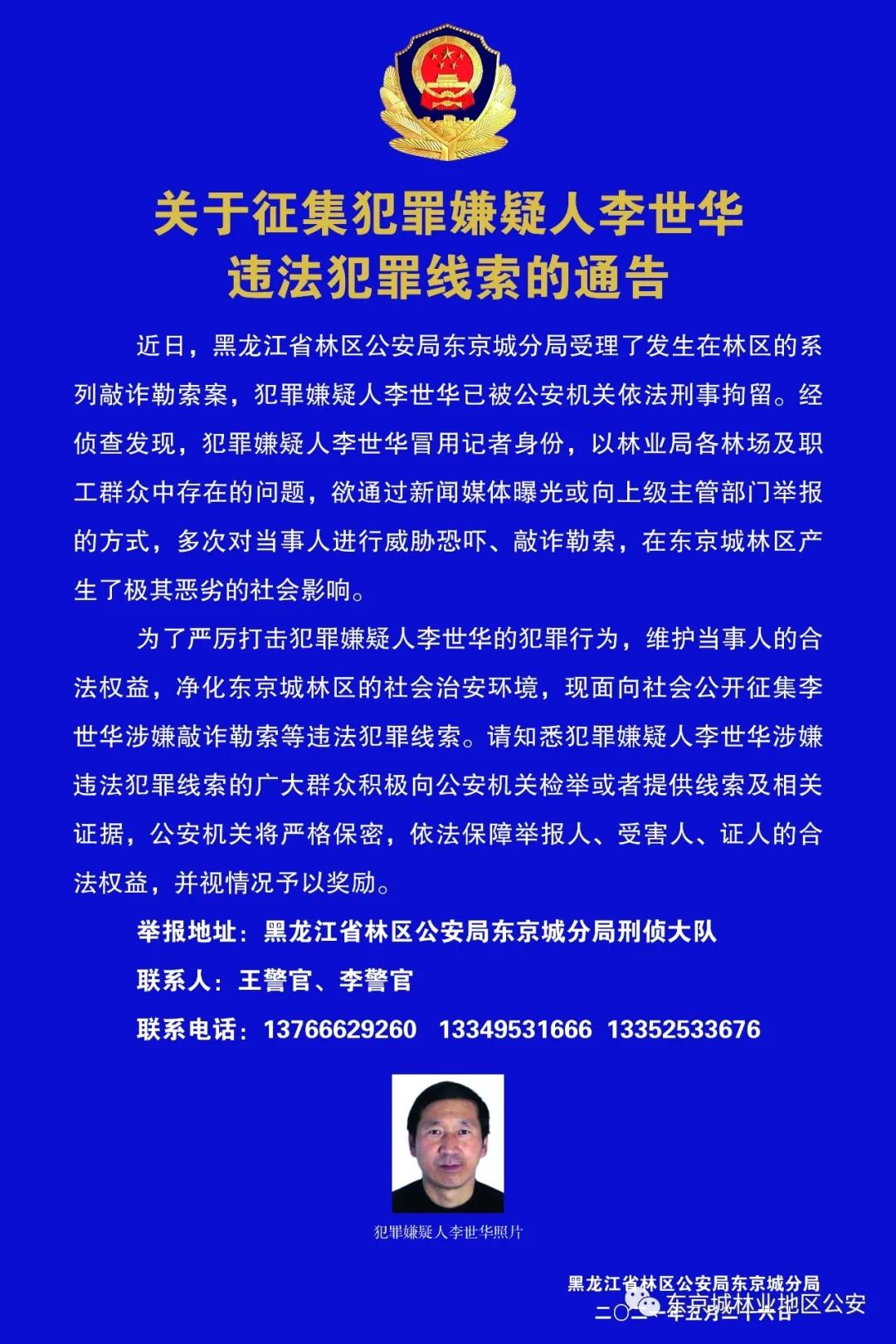 男子冒充记者敲诈勒索,黑龙江警方征集其违法犯罪线索 最新热点 第1张