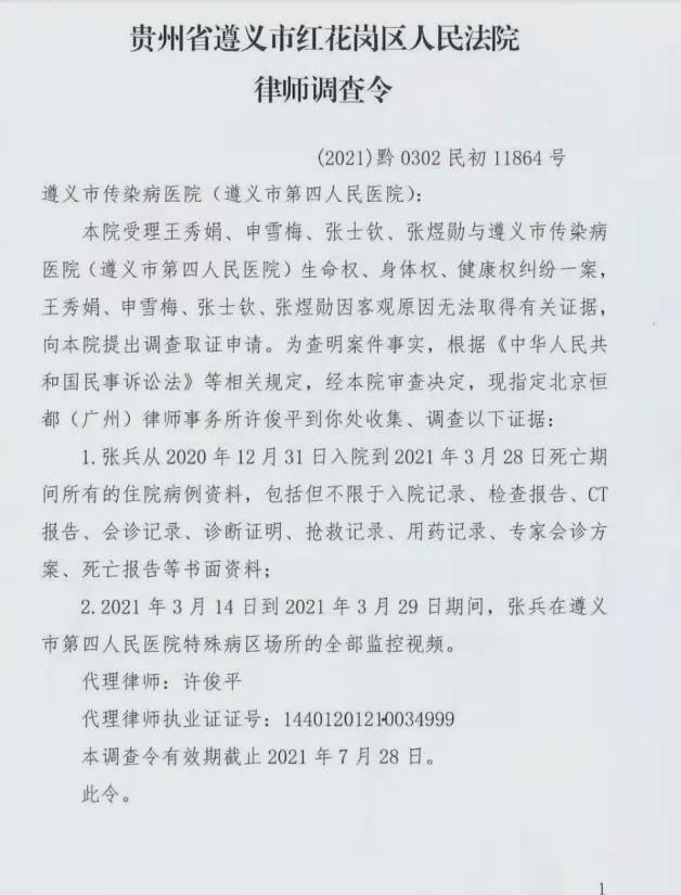 贵州遵义企业家羁押期间重病身亡  涉嫌犯聚众斗殴罪(图5)