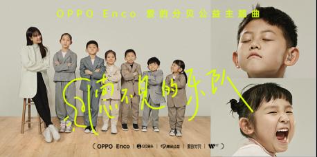 """用音乐传递爱与希望,OPPO Enco让听障儿童听见""""爱的分贝"""""""