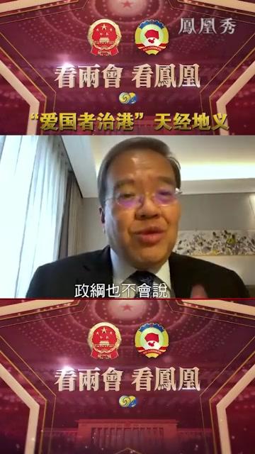 """全国政协常委:""""爱国者治港""""天经地义"""