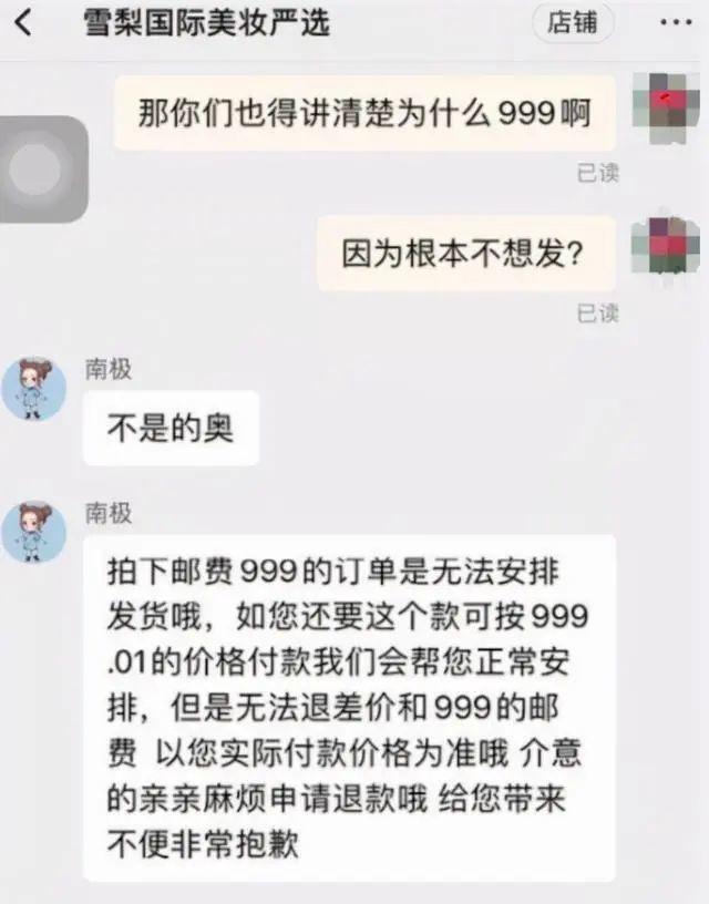 刘先生与雪梨店铺沟通 来源:极目新闻