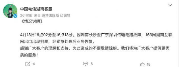 电信回应湖南网络瘫痪:传输电路故障 经紧急处