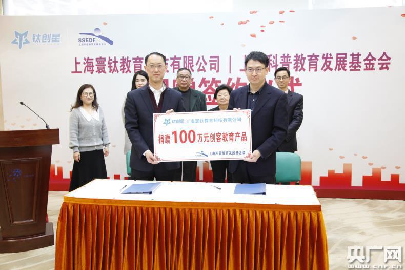 上海科普教育发展基金会与钛创星捐赠签约 助力青少年人工智能教育