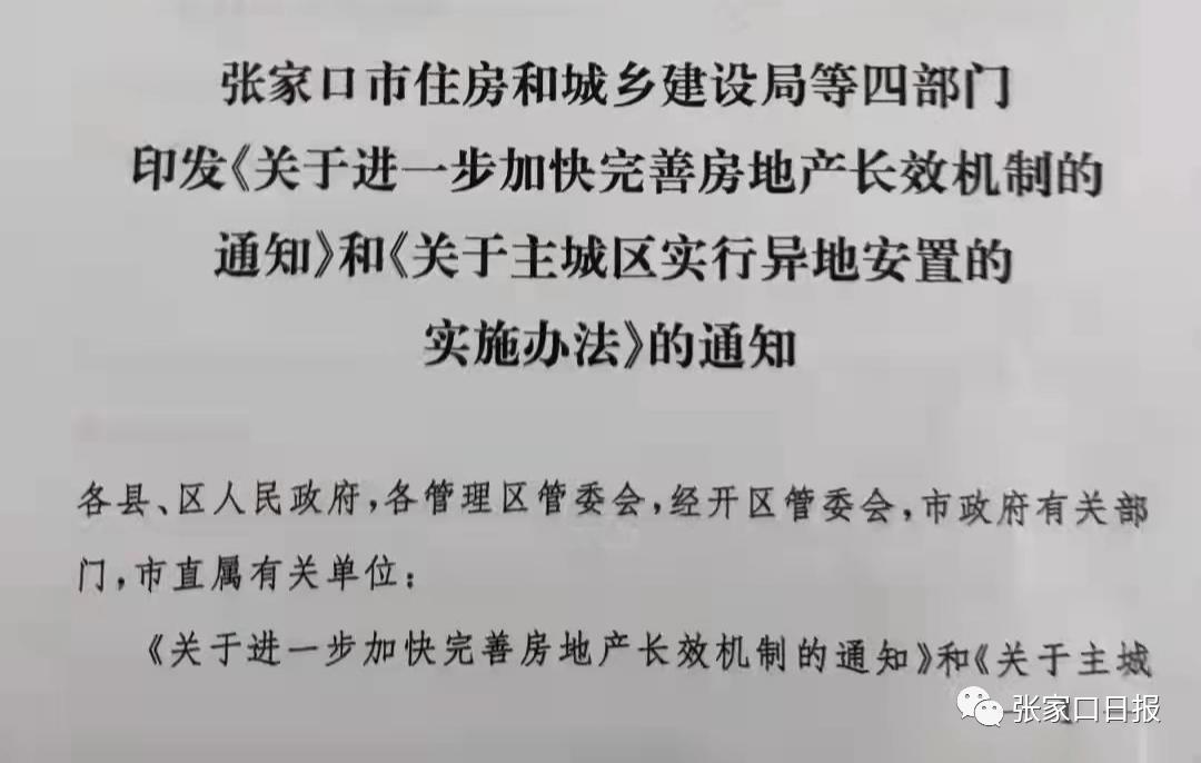 图片来源:张家口日报
