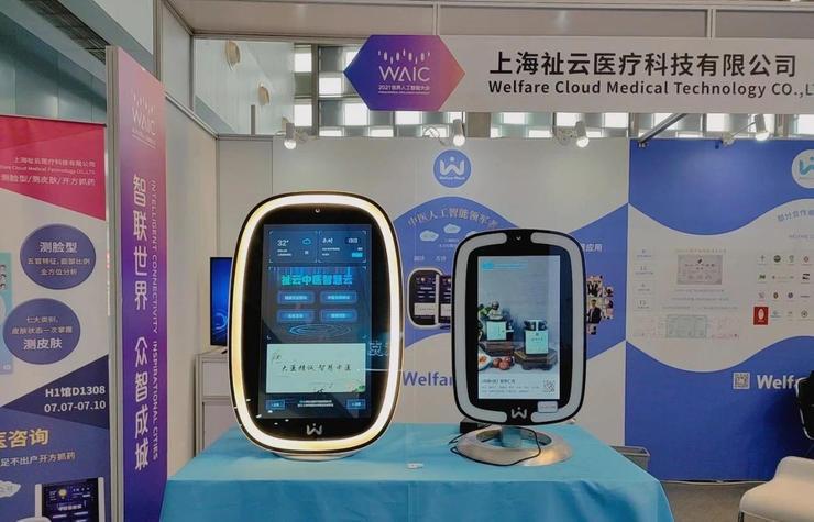 人工智能助力传统中医 祉云科技开启中医数字时代