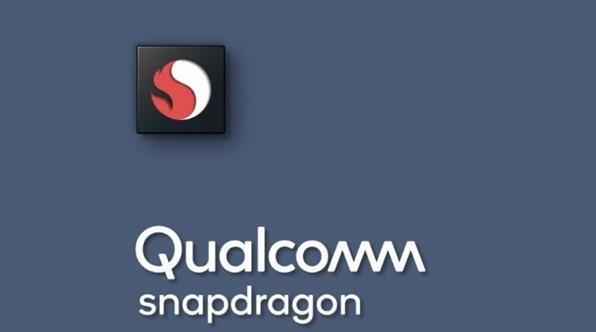 消息称高通将推新版骁龙888:不集成5G基带、价格更便宜