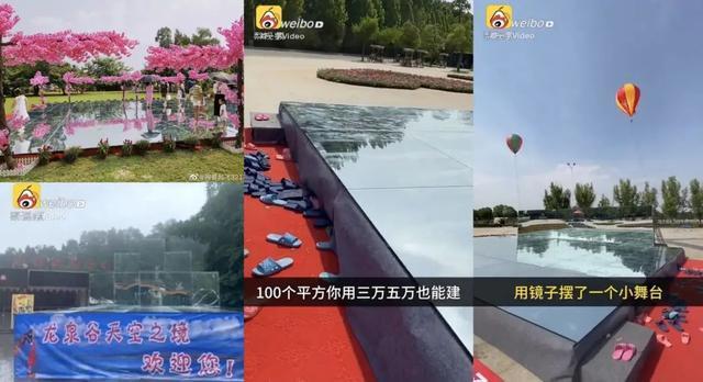 """珠海、重庆、郑州的""""天空之镜"""" 来源 / 微博"""
