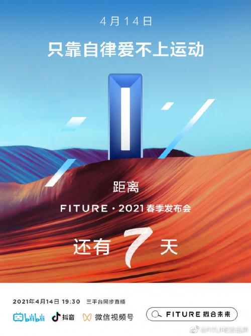 FITURE将于4月14日召开发布会,智能健身又迎大消息?(图2)