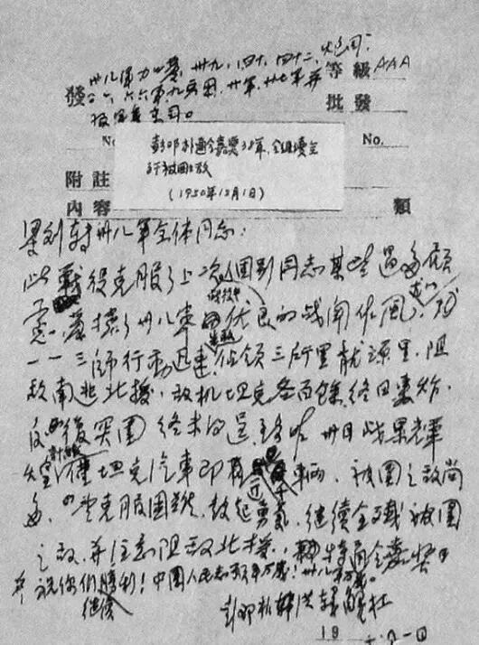 上图_ 给志愿军第38军的嘉奖令