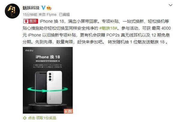 """魅族推出""""iPhone换18""""活动"""