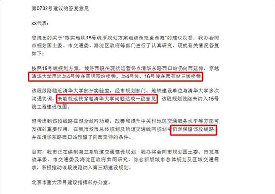 这可能是全中国最讨厌地铁的大学 健康 第10张