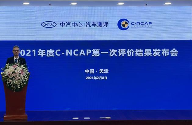 2021年度C-NCAP第一次评价结果发布