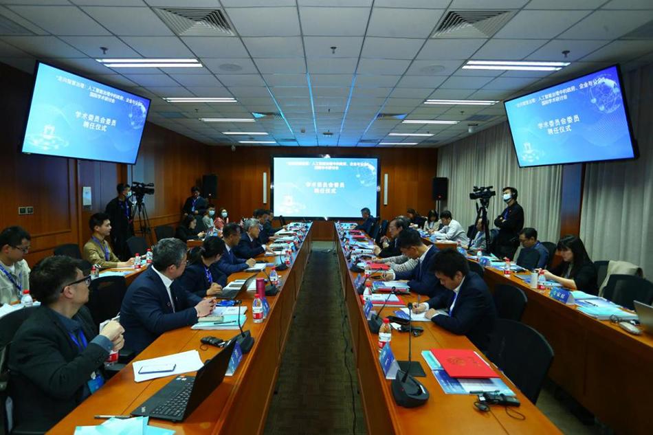 清华大学人工智能国际治理研究院举行首届学术委员会聘任仪式