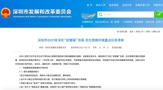 1.3万字!深圳列出一份重点任务清单,涉及企业上市、私募基金发展、人工智能立法……