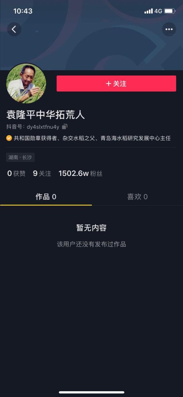 【出租车新规实施防拒载】_绝对的大V:零发布,袁隆平抖音粉丝量三天已暴涨至1500万