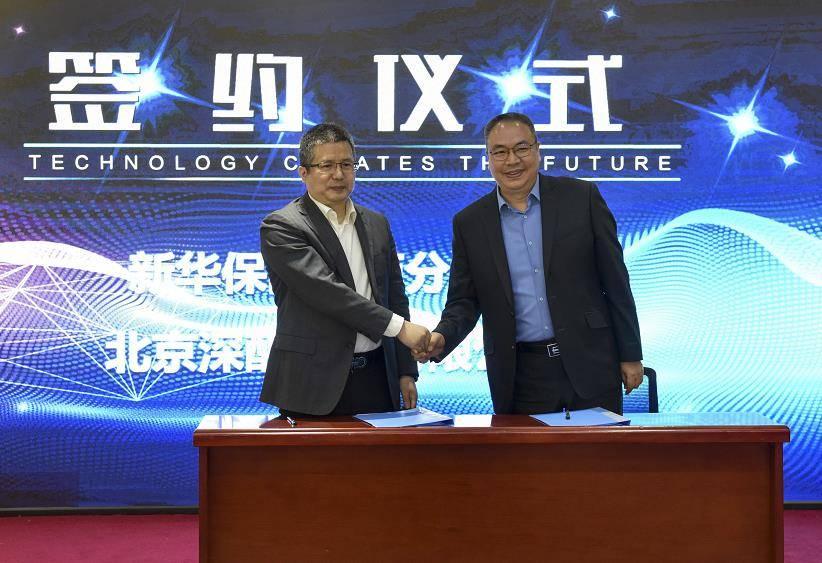 """新华保险山西分公司开启""""人工智能+保险""""模式 驱动业务升级发展"""