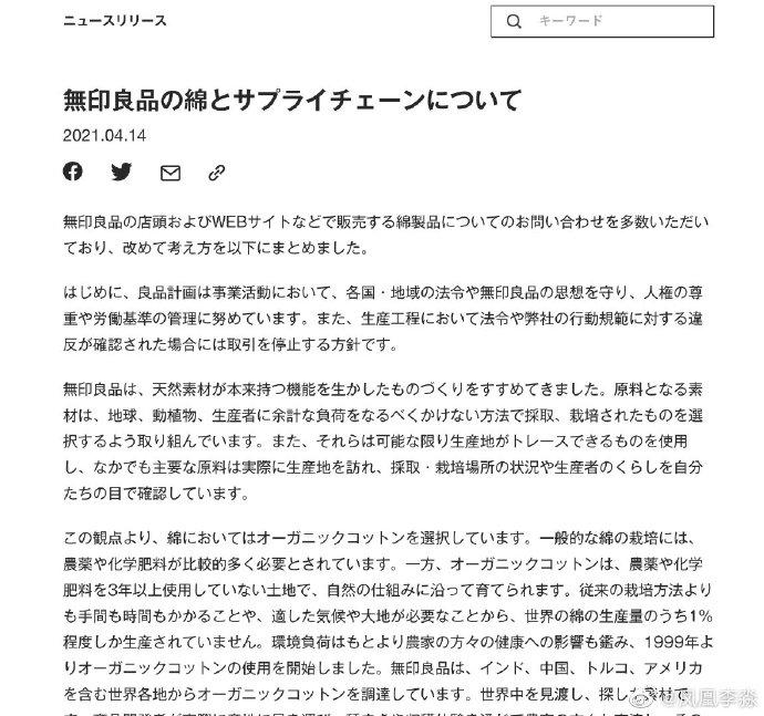 日本无印良品发布最新声明:继续采用新疆棉花