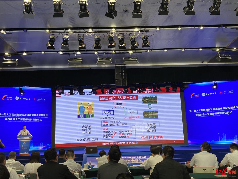 四川省人工智能研究院院长、副院长,是他们