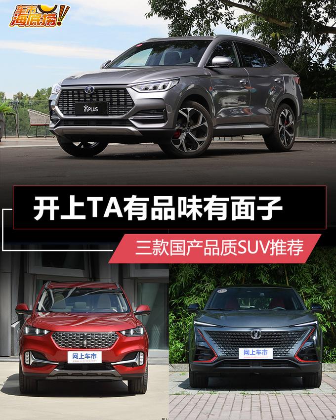 开上TA有品味有面子 三款国产品质SUV推荐-图1