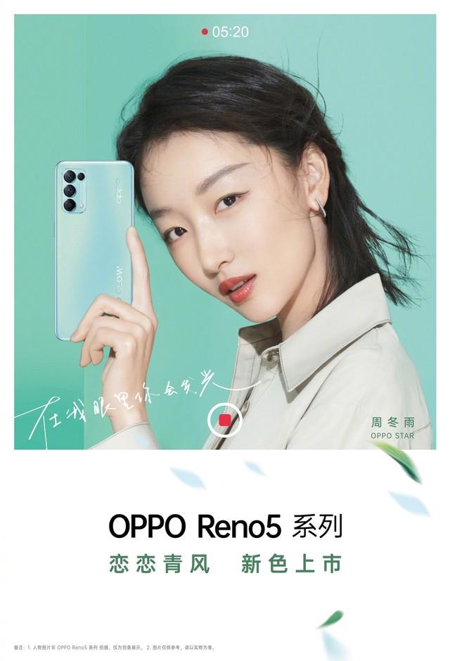 OPPO发布春日短片《恋恋清风》预告 Reno5系列新机25日上市