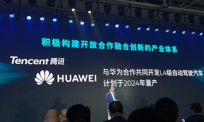 广汽集团正与华为共同开发L4级自动驾驶车辆,预计2024年量产