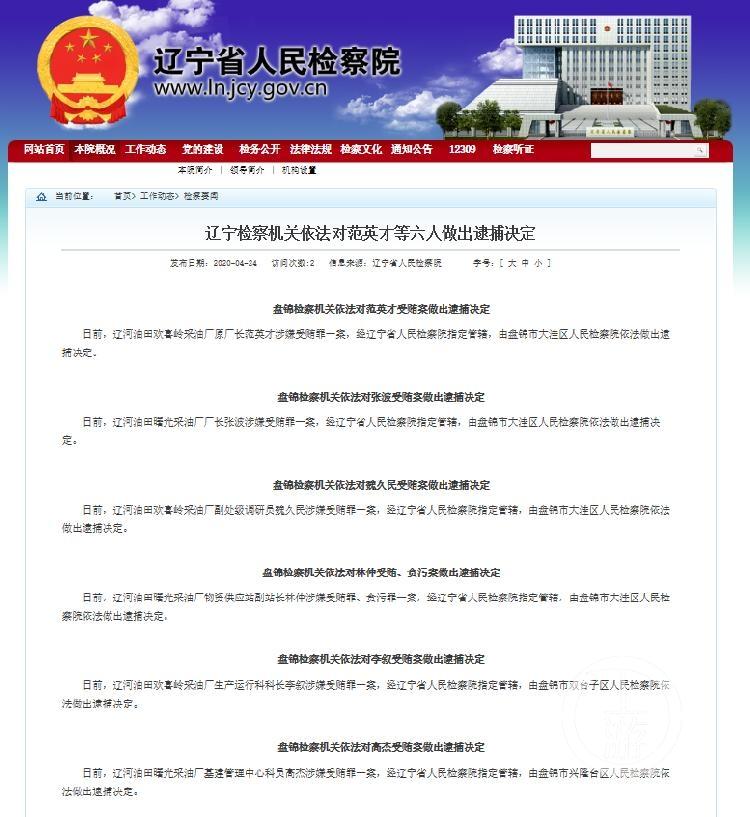中石油辽河油田贪腐窝案内幕:两厂长18年间不停受贿超千万