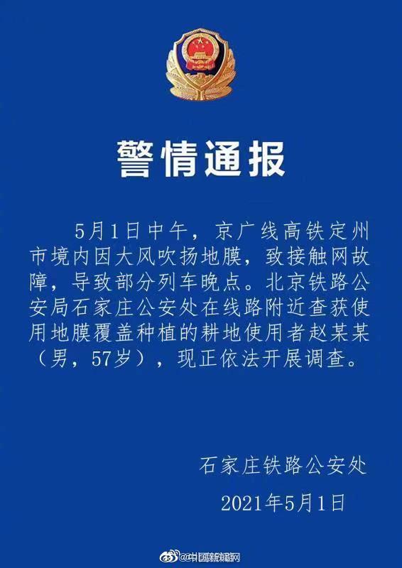 京广高铁列车晚点致大量乘客滞留 官方通报原因