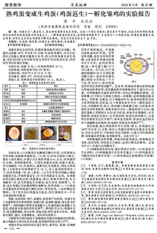河南一职校校长发表熟鸡蛋返生孵小鸡论文:用意念已返生40多枚(图2)