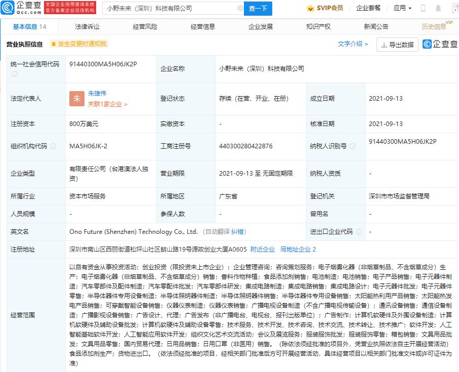小野电子烟于深圳成立科技公司,注册资本800万美元