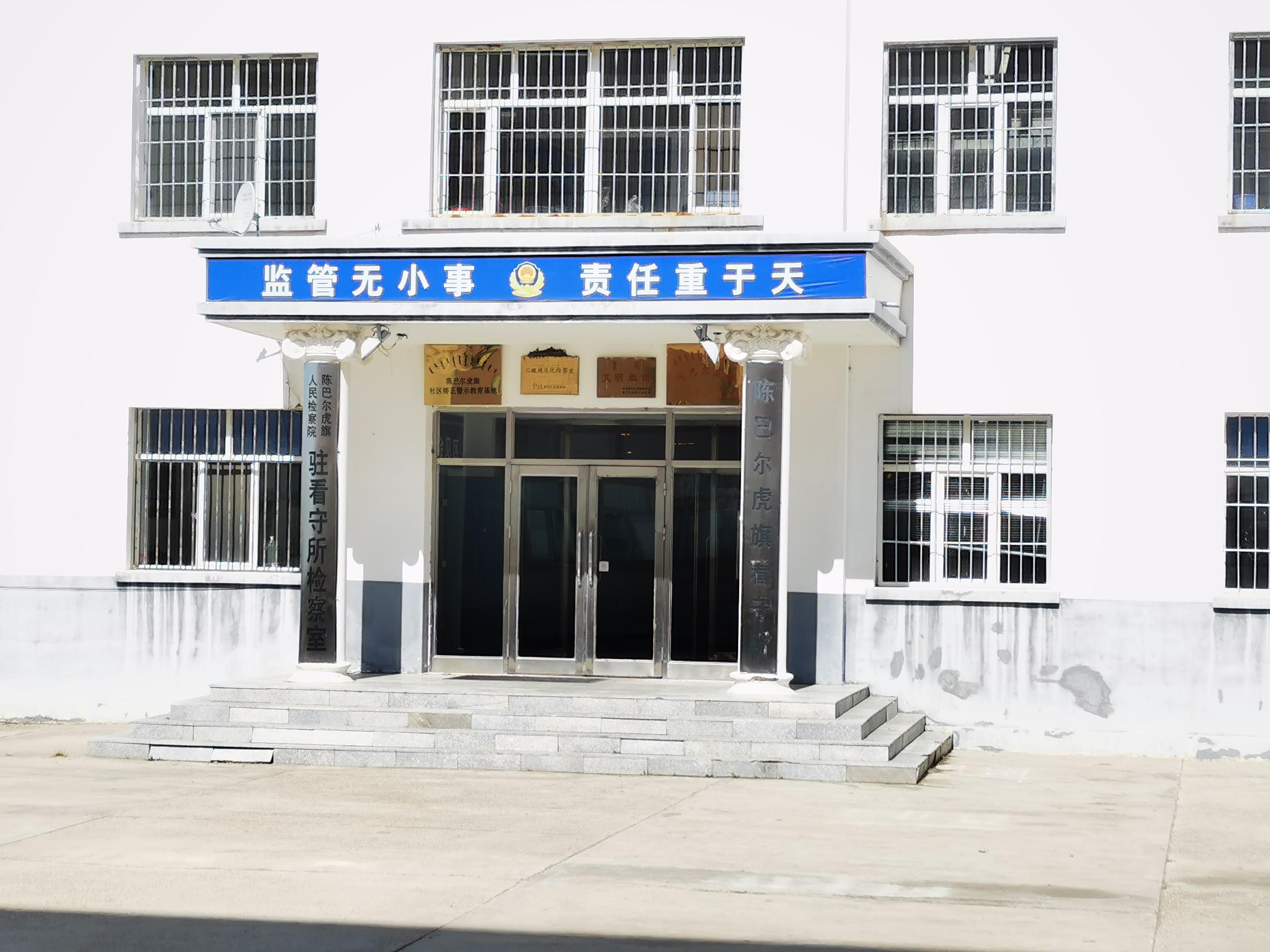 巴图孟和曾羁押在陈旗看守所。