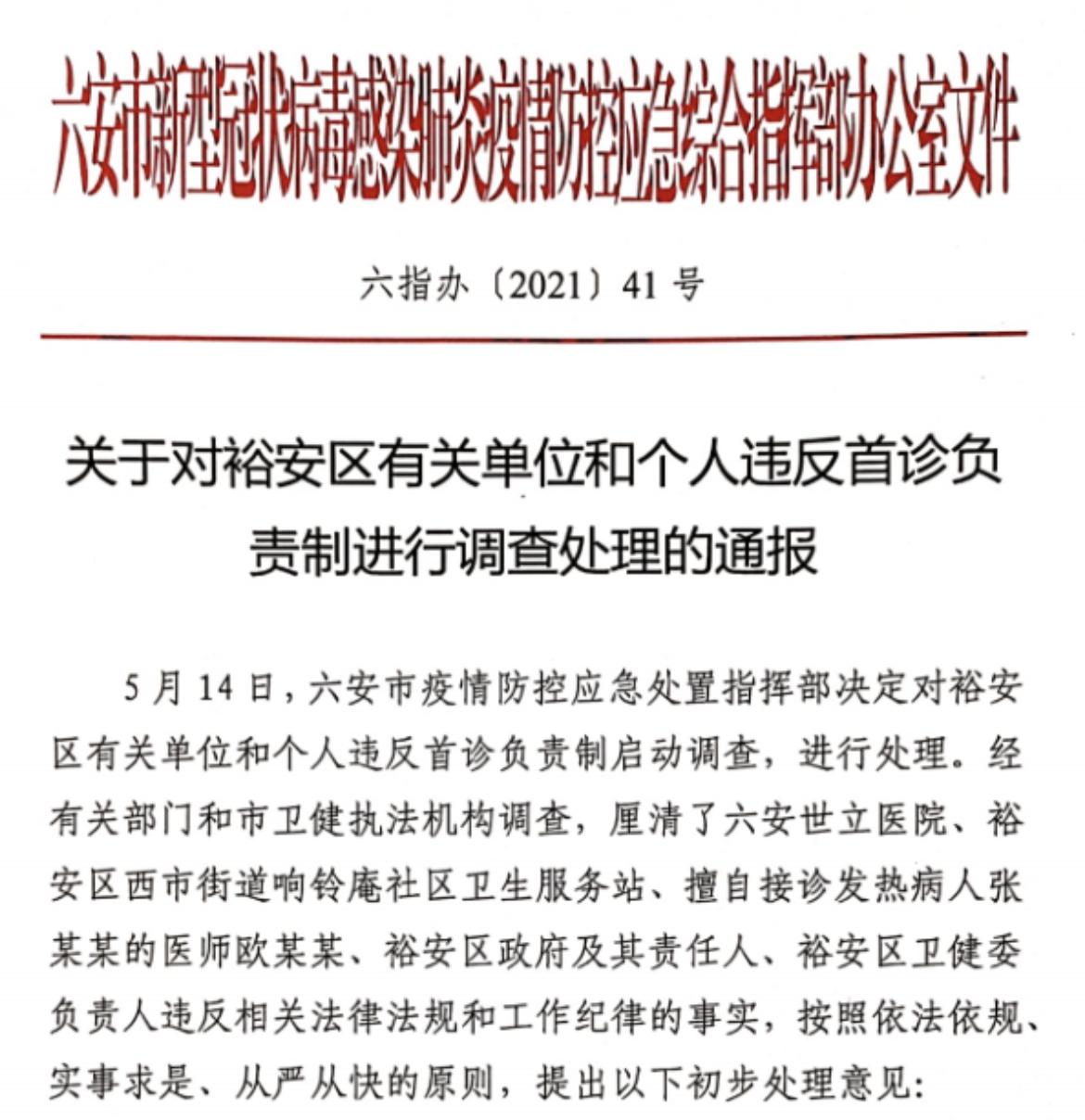 安徽省通报文件截图